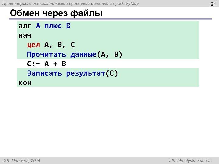 Практикумы с автоматической проверкой решений в среде Ку. Мир 21 Обмен через файлы алг
