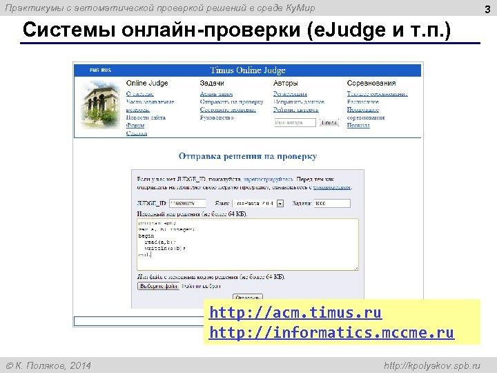 Практикумы с автоматической проверкой решений в среде Ку. Мир Системы онлайн-проверки (e. Judge и