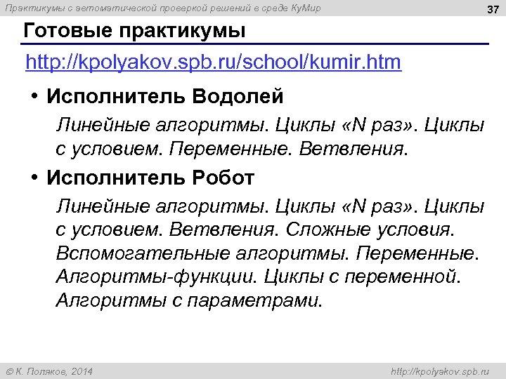 Практикумы с автоматической проверкой решений в среде Ку. Мир 37 Готовые практикумы http: //kpolyakov.