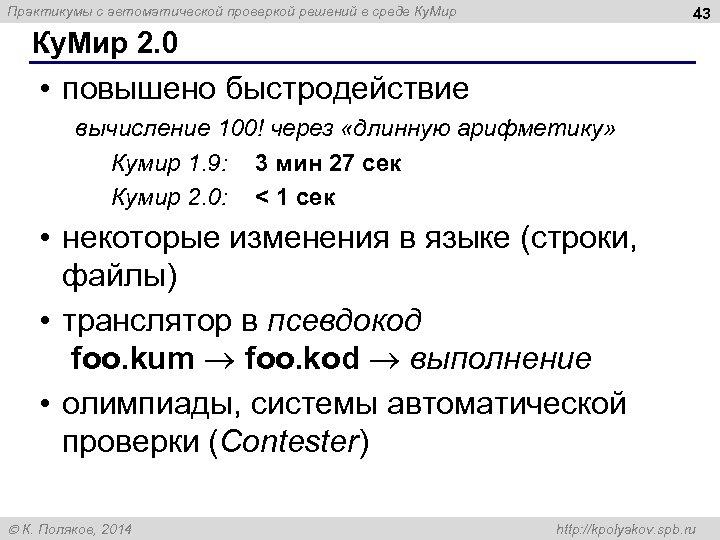 Практикумы с автоматической проверкой решений в среде Ку. Мир 43 Ку. Мир 2. 0