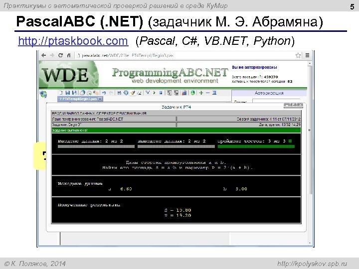 Практикумы с автоматической проверкой решений в среде Ку. Мир Pascal. ABC (. NET) (задачник