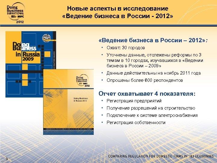 Новые аспекты в исследование «Ведение бизнеса в России - 2012» «Ведение бизнеса в России