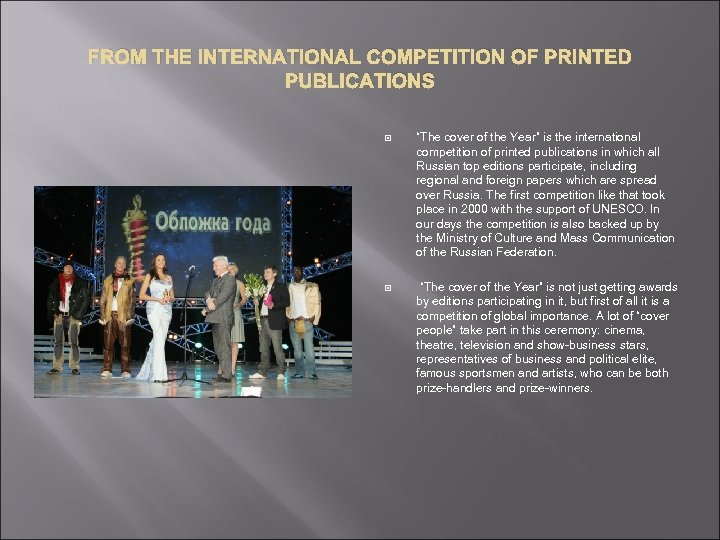 """FROM THE INTERNATIONAL COMPETITION OF PRINTED PUBLICATIONS """"The cover of the Year"""" is the"""