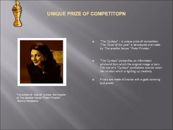 "UNIQUE PRIZE OF COMPETITOPN ""The Cyclops"" - a unique prize of competition ""The Cover"