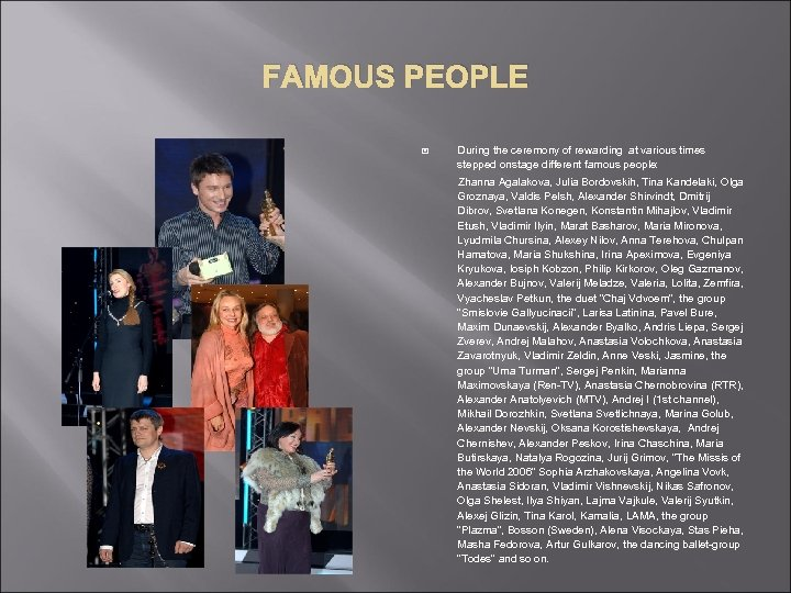 FAMOUS PEOPLE During the ceremony of rewarding at various times stepped onstage different famous