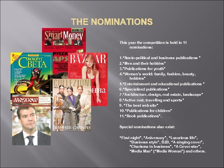 """THE NOMINATIONS This year the competition is held in 11 nominations: 1. """"Socio-political"""