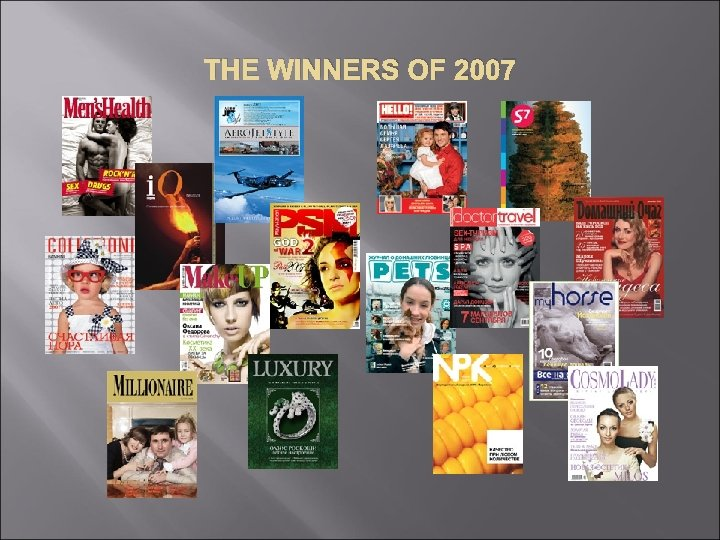 THE WINNERS OF 2007