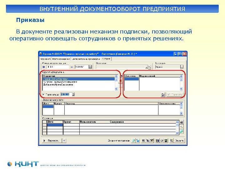 ВНУТРЕННИЙ ДОКУМЕНТООБОРОТ ПРЕДПРИЯТИЯ Приказы В документе реализован механизм подписки, позволяющий оперативно оповещать сотрудников о