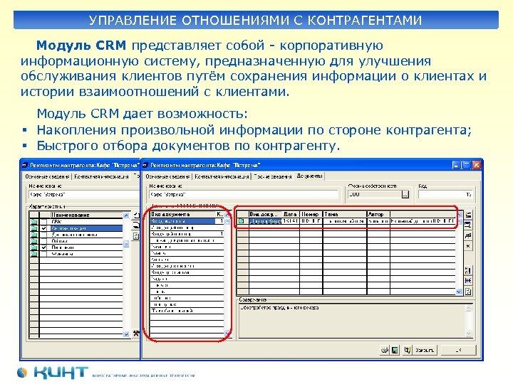 УПРАВЛЕНИЕ ОТНОШЕНИЯМИ С КОНТРАГЕНТАМИ Модуль CRM представляет собой - корпоративную информационную систему, предназначенную для