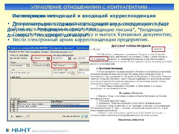 УПРАВЛЕНИЕ ОТНОШЕНИЯМИ С КОНТРАГЕНТАМИ Система позволяет: Регистрация исходящей и входящей корреспонденции § Для регистрации