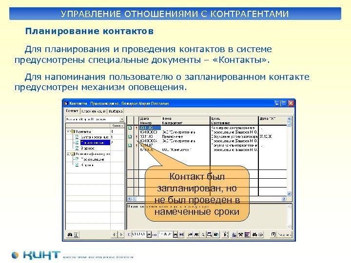 УПРАВЛЕНИЕ ОТНОШЕНИЯМИ С КОНТРАГЕНТАМИ Планирование контактов Для планирования и проведения контактов в системе предусмотрены