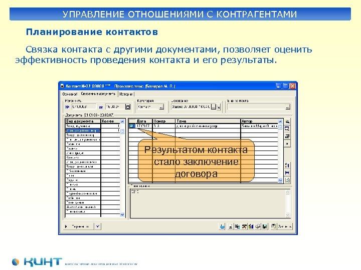 УПРАВЛЕНИЕ ОТНОШЕНИЯМИ С КОНТРАГЕНТАМИ Планирование контактов Связка контакта с другими документами, позволяет оценить эффективность