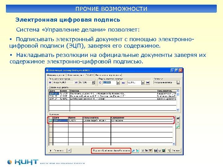 ПРОЧИЕ ВОЗМОЖНОСТИ Электронная цифровая подпись Система «Управление делами» позволяет: § Подписывать электронный документ с