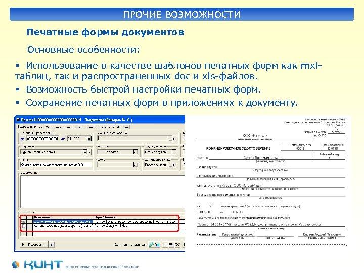 ПРОЧИЕ ВОЗМОЖНОСТИ Печатные формы документов Основные особенности: § Использование в качестве шаблонов печатных форм