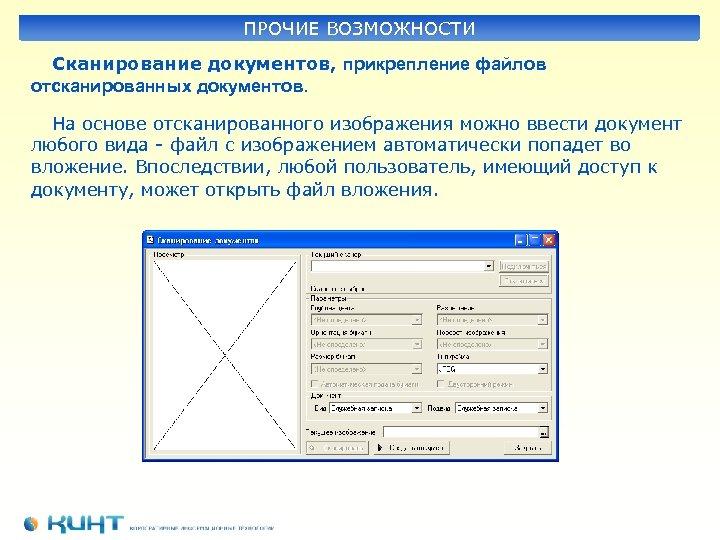 ПРОЧИЕ ВОЗМОЖНОСТИ Сканирование документов, прикрепление файлов отсканированных документов. На основе отсканированного изображения можно ввести