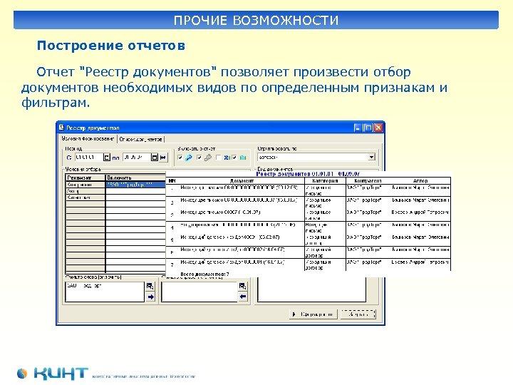 ПРОЧИЕ ВОЗМОЖНОСТИ Построение отчетов Отчет