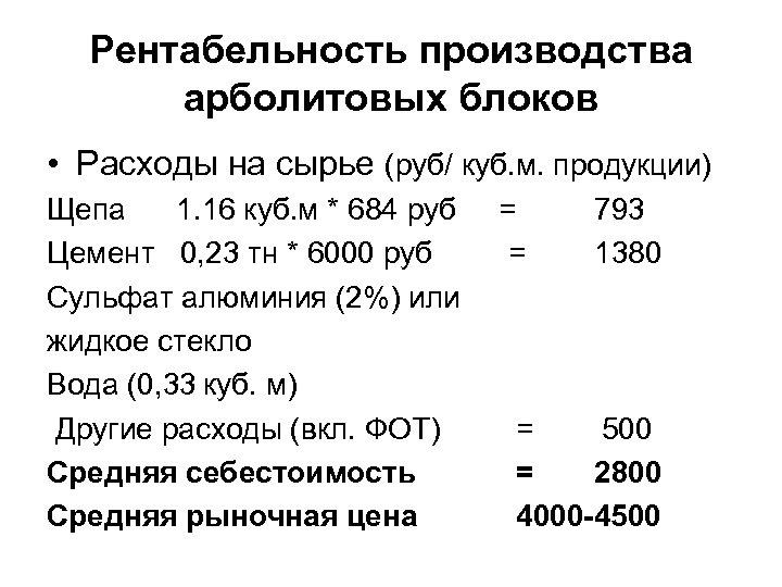 Рентабельность производства арболитовых блоков • Расходы на сырье (руб/ куб. м. продукции) Щепа 1.