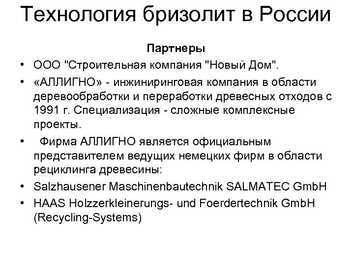 Технология бризолит в России • • • Партнеры ООО