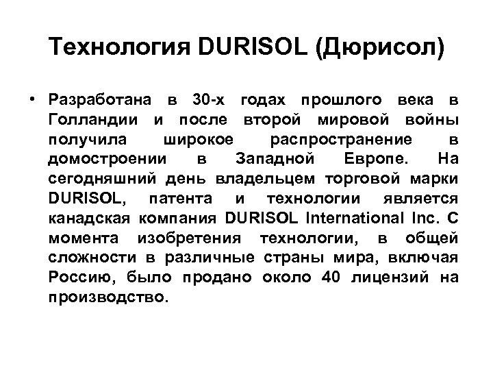 Технология DURISOL (Дюрисол) • Разработана в 30 -х годах прошлого века в Голландии и