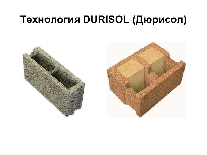 Технология DURISOL (Дюрисол)