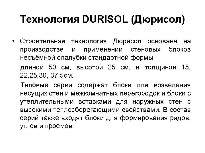 Технология DURISOL (Дюрисол) • Строительная технология Дюрисол основана на производстве и применении стеновых блоков