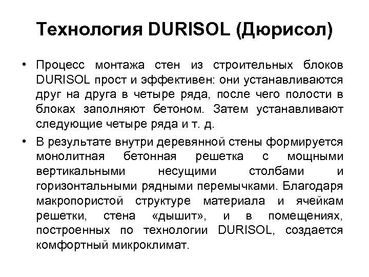 Технология DURISOL (Дюрисол) • Процесс монтажа стен из строительных блоков DURISOL прост и эффективен:
