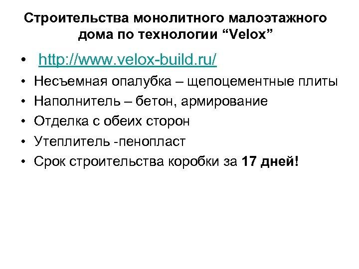 """Строительства монолитного малоэтажного дома по технологии """"Velox"""" • http: //www. velox-build. ru/ • •"""