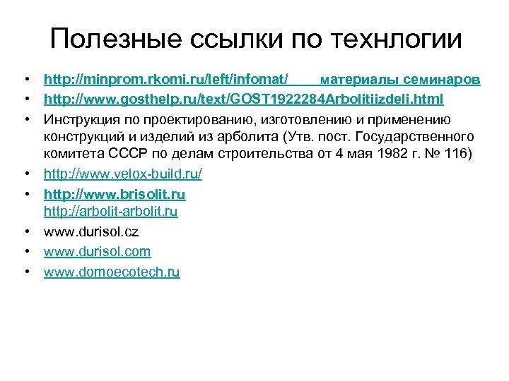 Полезные ссылки по технлогии • http: //minprom. rkomi. ru/left/infomat/ материалы семинаров • http: