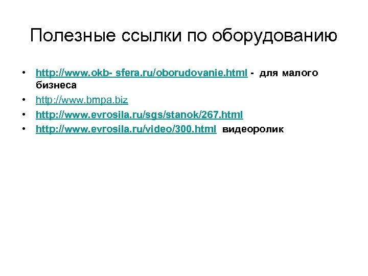 Полезные ссылки по оборудованию • http: //www. okb- sfera. ru/oborudovanie. html - для малого