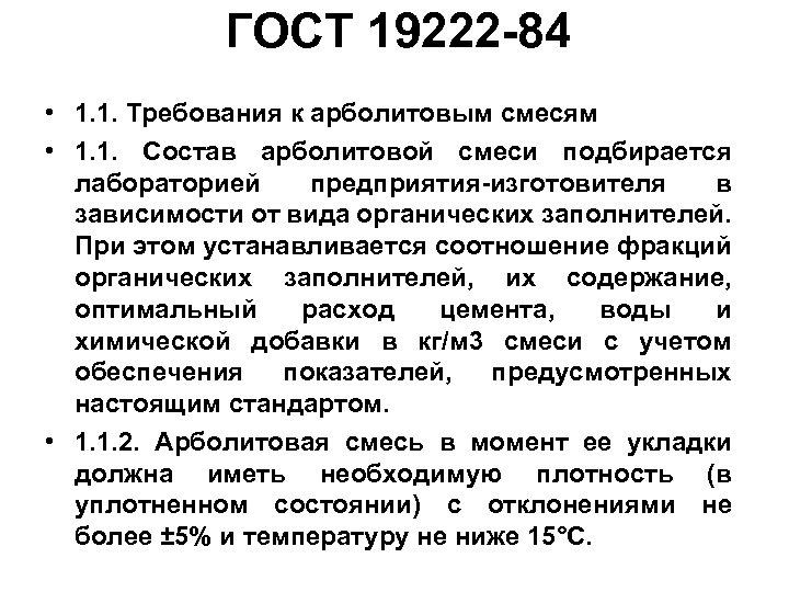ГОСТ 19222 -84 • 1. 1. Требования к арболитовым смесям • 1. 1. Состав