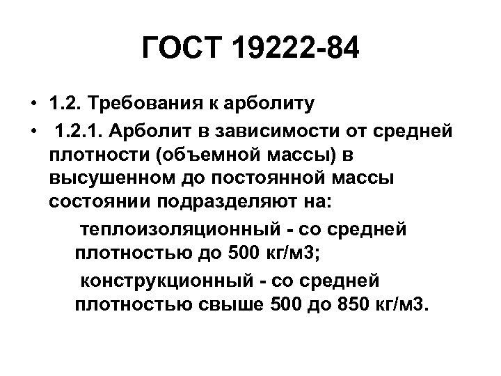 ГОСТ 19222 -84 • 1. 2. Требования к арболиту • 1. 2. 1. Арболит