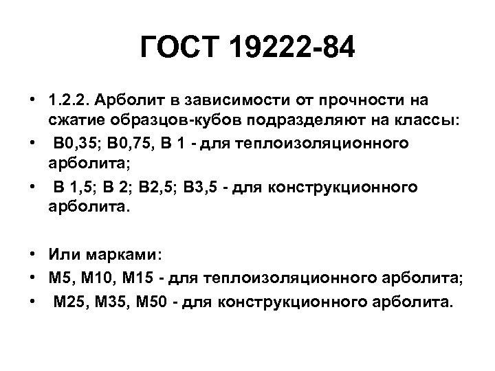 ГОСТ 19222 -84 • 1. 2. 2. Арболит в зависимости от прочности на сжатие