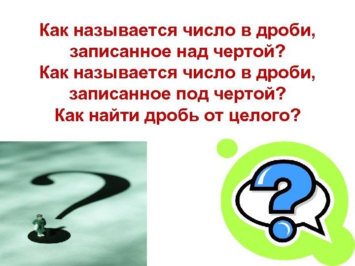 Как называется число в дроби, записанное над чертой? Как называется число в дроби, записанное