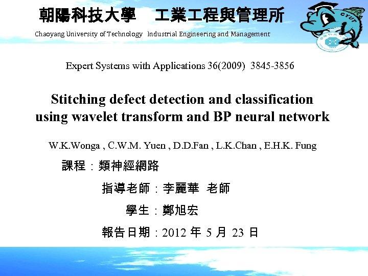 朝陽科技大學 業 程與管理所 Chaoyang University of Technology Industrial Engineering and Management Expert Systems with
