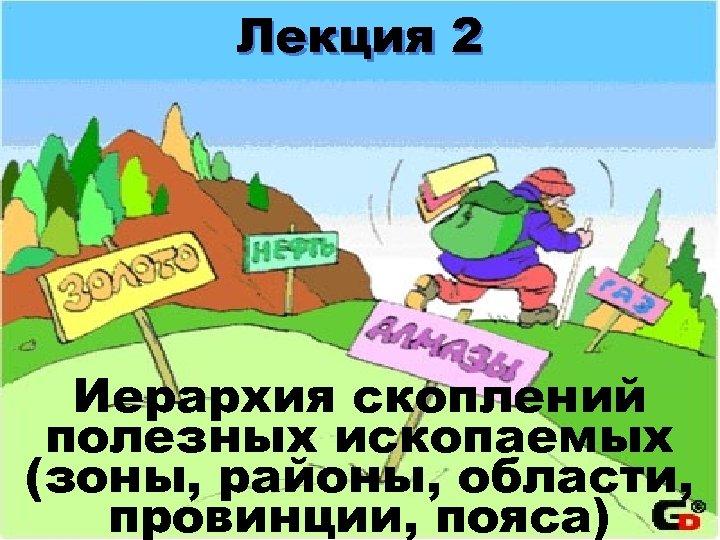 Лекция 2 Иерархия скоплений полезных ископаемых (зоны, районы, области, провинции, пояса) Поиски лекция-2 -14