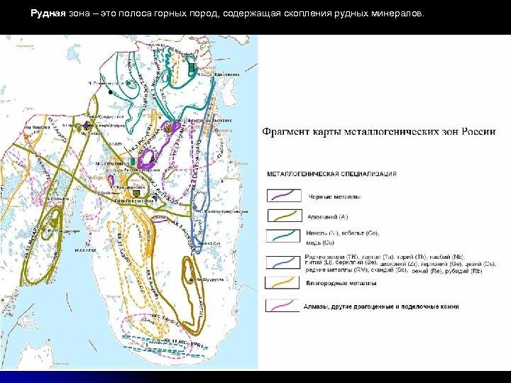 Рудная зона – это полоса горных пород, содержащая скопления рудных минералов. Поиски лекция-2 -14