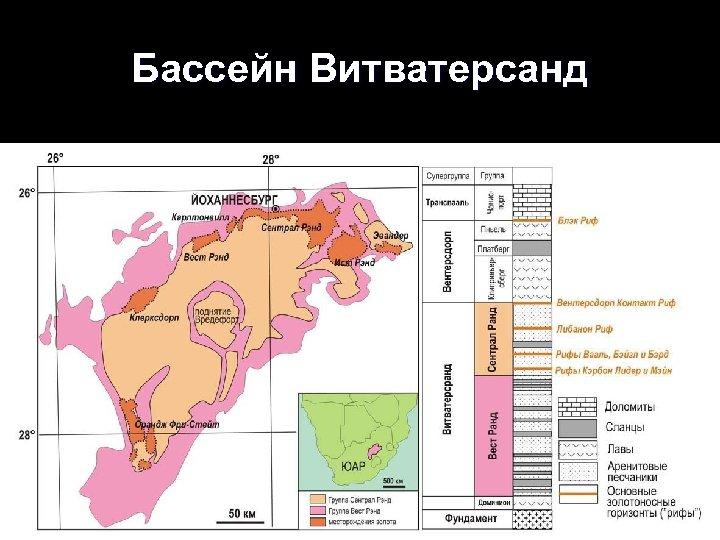 Бассейн Витватерсанд поиски-2013 -л-4 17