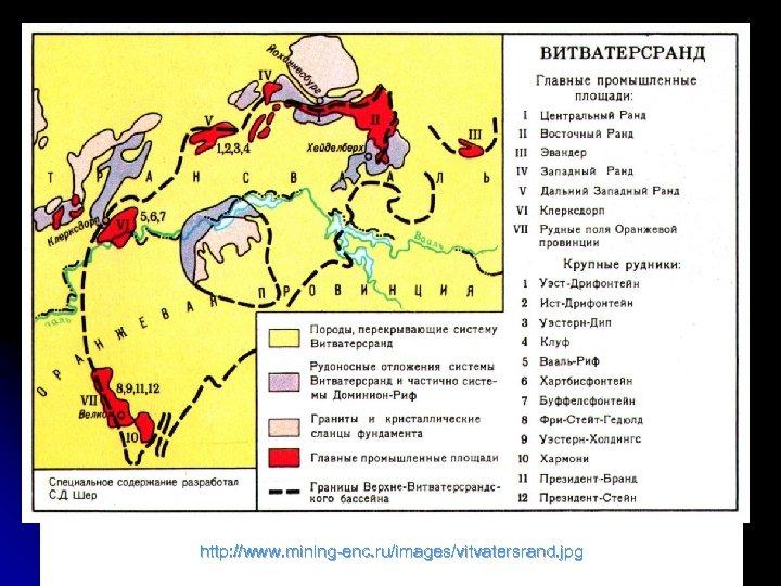 поиски-2013 -л-4 http: //www. mining-enc. ru/images/vitvatersrand. jpg 18