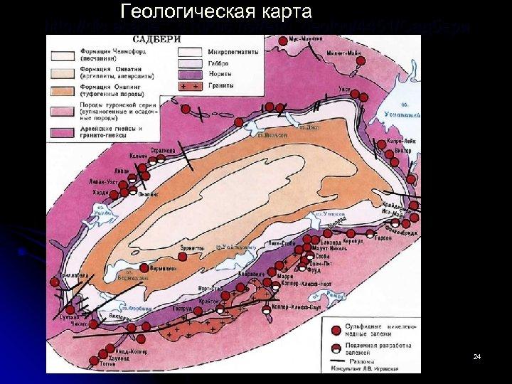 Геологическая карта http: //dic. academic. ru/dic. nsf/enc_geolog/4451/Садбери поиски-2013 -л-4 24