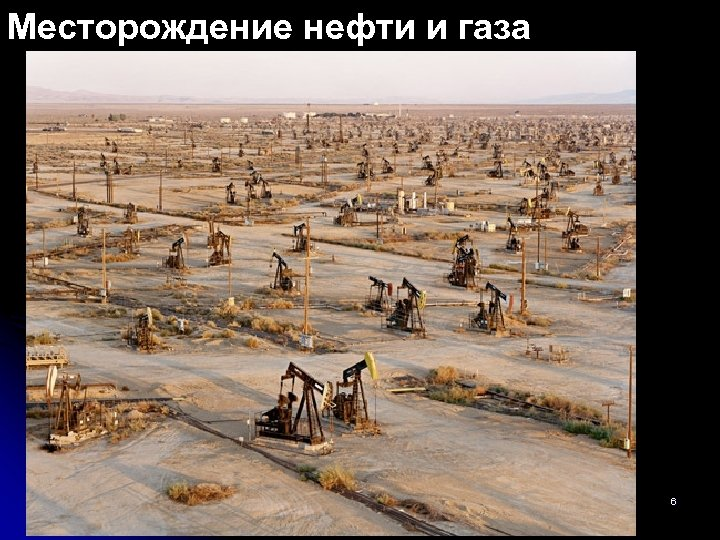 Месторождение нефти и газа Поиски лекция-2 -14 6