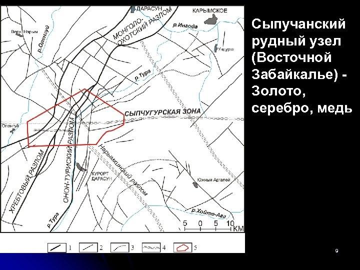Сыпучанский рудный узел (Восточной Забайкалье) Золото, серебро, медь Поиски лекция-2 -14 9