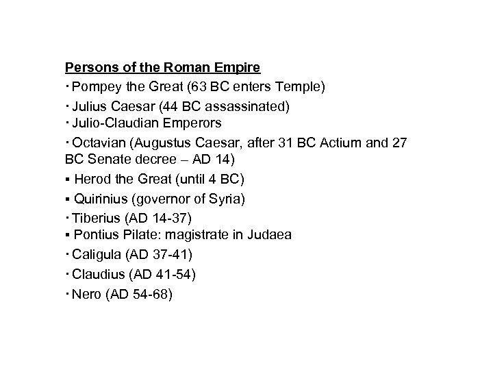 Persons of the Roman Empire Pompey the Great (63 BC enters Temple) Julius Caesar
