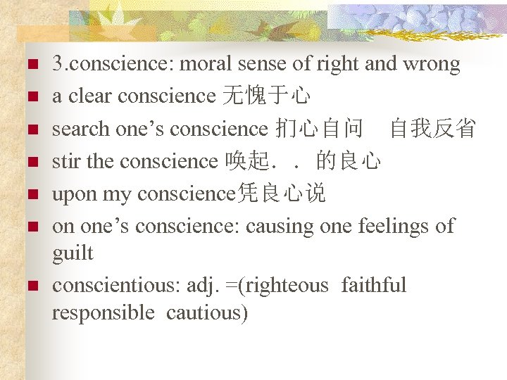 n n n n 3. conscience: moral sense of right and wrong a clear