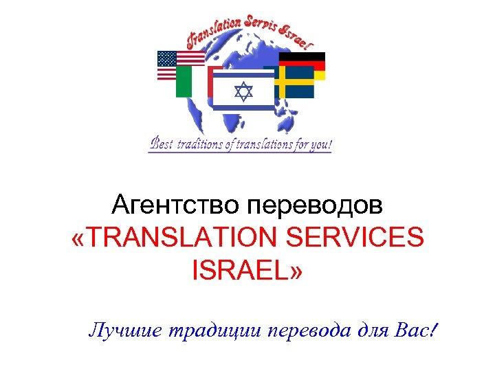 Агентство переводов «TRANSLATION SERVICES ISRAEL» Лучшие традиции перевода для Вас!