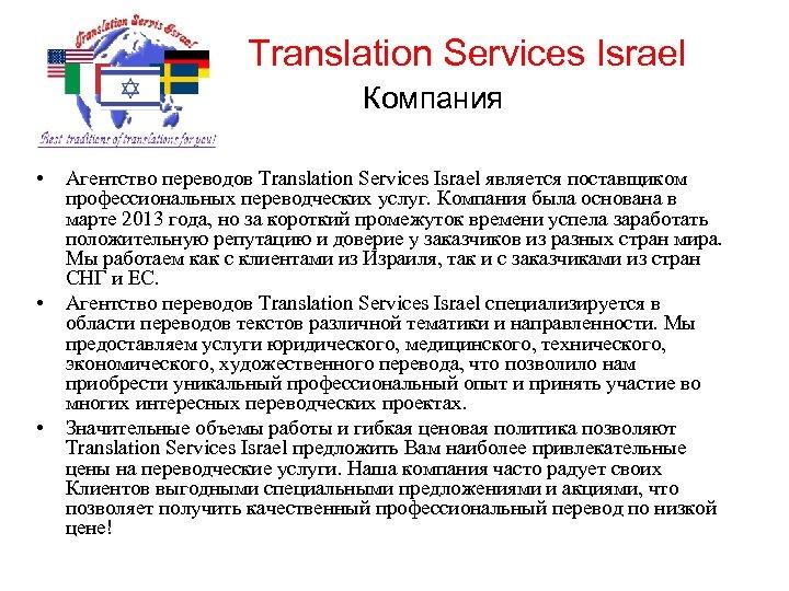 Translation Services Israel Компания • • • Агентство переводов Translation Services Israel является поставщиком