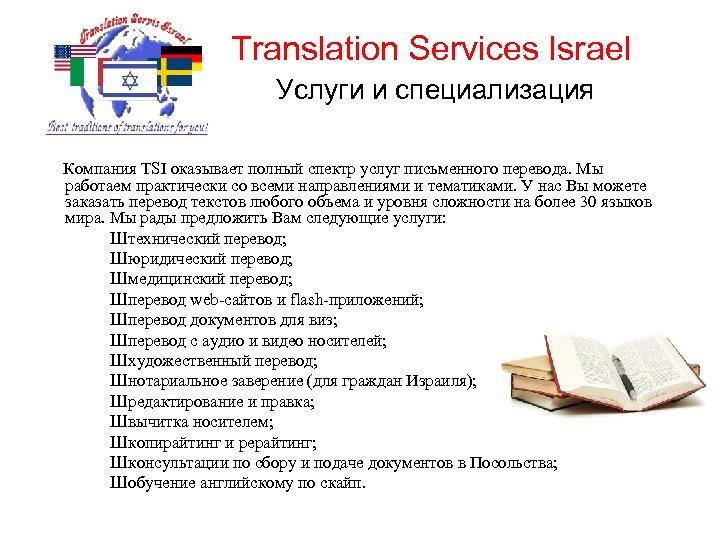 Translation Services Israel Услуги и специализация Компания TSI оказывает полный спектр услуг письменного перевода.