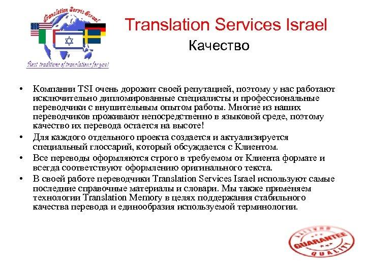 Translation Services Israel Качество • • Компании TSI очень дорожит своей репутацией, поэтому у