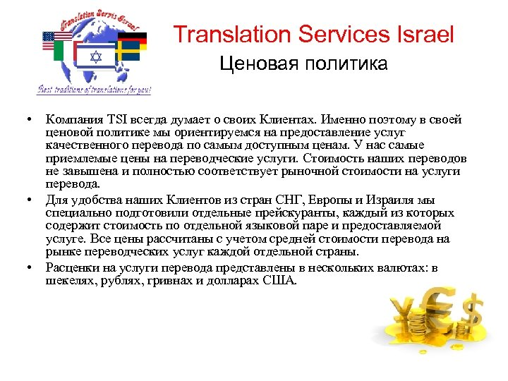 Translation Services Israel Ценовая политика • • • Компания TSI всегда думает о своих