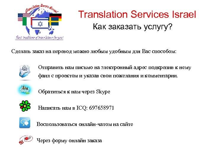 Translation Services Israel Как заказать услугу? Сделать заказ на перевод можно любым удобным для