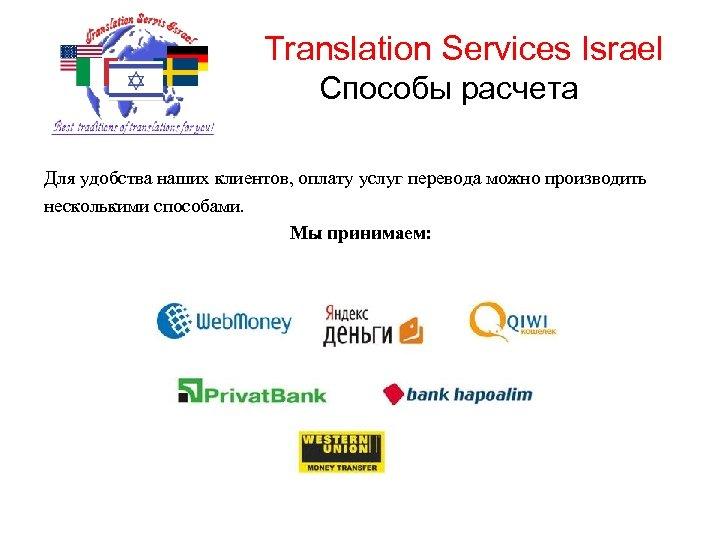 Translation Services Israel Способы расчета Для удобства наших клиентов, оплату услуг перевода можно производить